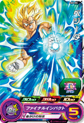 SUPER DRAGON BALL HEROES UM6-004 Vegeta