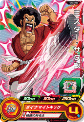SUPER DRAGON BALL HEROES UM6-006 Mister Satan