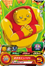 SUPER DRAGON BALL HEROES UM6-025 Botamo