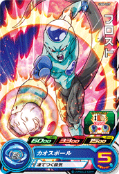 SUPER DRAGON BALL HEROES UM6-027 Frost