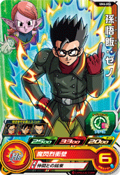 SUPER DRAGON BALL HEROES UM6-036 Son Gohan : Xeno