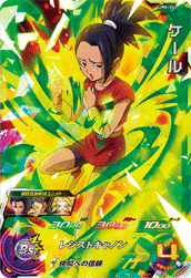 SUPER DRAGON BALL HEROES UM6-043 Kale