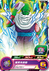SUPER DRAGON BALL HEROES UM6-055 Piccolo