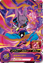 SUPER DRAGON BALL HEROES UM6-056 Beerus