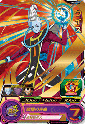 SUPER DRAGON BALL HEROES UM6-057 Whis