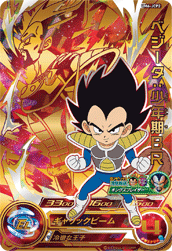 SUPER DRAGON BALL HEROES UM6-JCP2 Vegeta : Shounenki BR