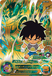 SUPER DRAGON BALL HEROES UM6-JCP3