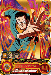 SUPER DRAGON BALL HEROES UM7-013 Android 8