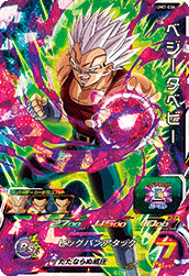 SUPER DRAGON BALL HEROES UM7-034 Vegeta Baby