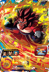 SUPER DRAGON BALL HEROES UM7-049 Vegetto : Xeno