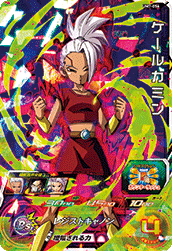SUPER DRAGON BALL HEROES UM7-056 Kalekamin
