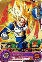 SUPER DRAGON BALL HEROES UM8-001 Son Goku