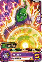 SUPER DRAGON BALL HEROES UM8-005
