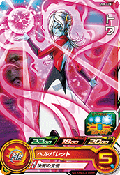 SUPER DRAGON BALL HEROES UM8-010