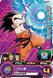 SUPER DRAGON BALL HEROES UM8-011 Son Goku : Shounenki