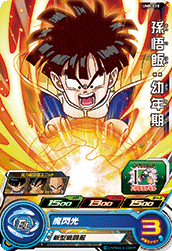 SUPER DRAGON BALL HEROES UM8-015