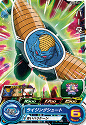 SUPER DRAGON BALL HEROES UM8-022