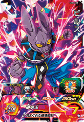 SUPER DRAGON BALL HEROES UM8-028 Beerus