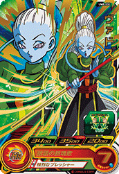 SUPER DRAGON BALL HEROES UM8-032