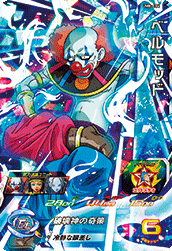 SUPER DRAGON BALL HEROES UM8-034 Belmod