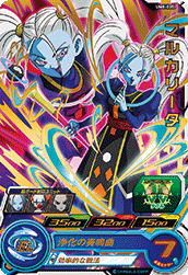 SUPER DRAGON BALL HEROES UM8-035
