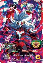 SUPER DRAGON BALL HEROES UM8-044