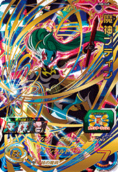 SUPER DRAGON BALL HEROES UM8-045 UR