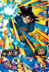 SUPER DRAGON BALL HEROES UM8-049 Son Goku