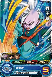 SUPER DRAGON BALL HEROES UM8-052