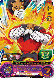 SUPER DRAGON BALL HEROES UM8-054