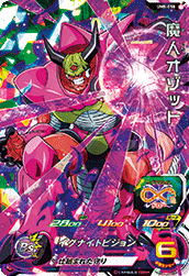 SUPER DRAGON BALL HEROES UM8-058 Majin Ozotto
