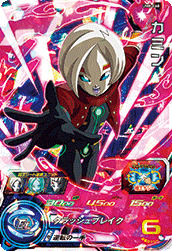 SUPER DRAGON BALL HEROES UM8-060 Kamin