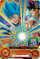 SUPER DRAGON BALL HEROES UM8-062
