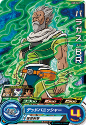 SUPER DRAGON BALL HEROES UM8-067