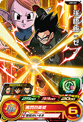 SUPER DRAGON BALL HEROES UM9-031 Son Gohan : Xeno