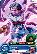 SUPER DRAGON BALL HEROES UM9-037 hoi