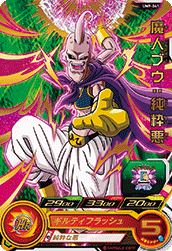 SUPER DRAGON BALL HEROES UM9-041 Majin Buu : Junsui Aku