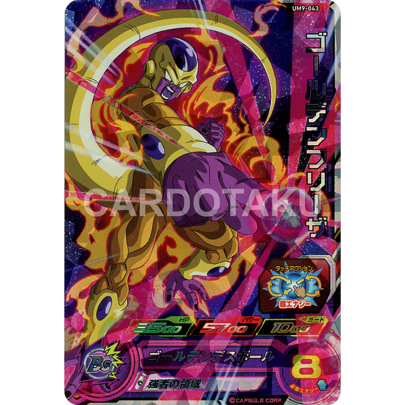 SUPER DRAGON BALL HEROES UM9-043 Golden Frieza