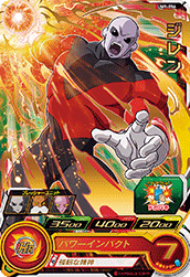 SUPER DRAGON BALL HEROES UM9-056 Jiren