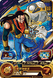 SUPER DRAGON BALL HEROES UM9-GTCP7 Android 17