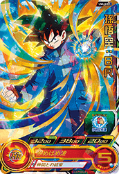 SUPER DRAGON BALL HEROES UMLA-01 Son Goku : BR