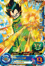 SUPER DRAGON BALL HEROES UMLA-02