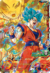 SUPER DRAGON BALL HEROES UMP-01 Son Goku