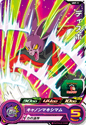 SUPER DRAGON BALL HEROES UMP-11
