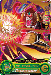 SUPER DRAGON BALL HEROES UMP-12