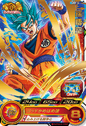 SUPER DRAGON BALL HEROES UMP-13