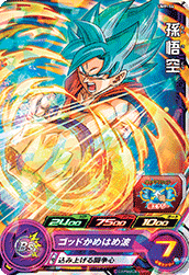 SUPER DRAGON BALL HEROES UMP-14