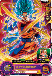 SUPER DRAGON BALL HEROES UMP-18 (with golden)