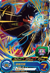 SUPER DRAGON BALL HEROES UMP-21 (with golden)