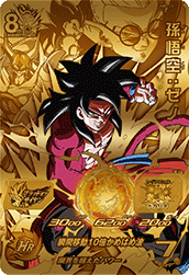 SUPER DRAGON BALL HEROES UMP-31